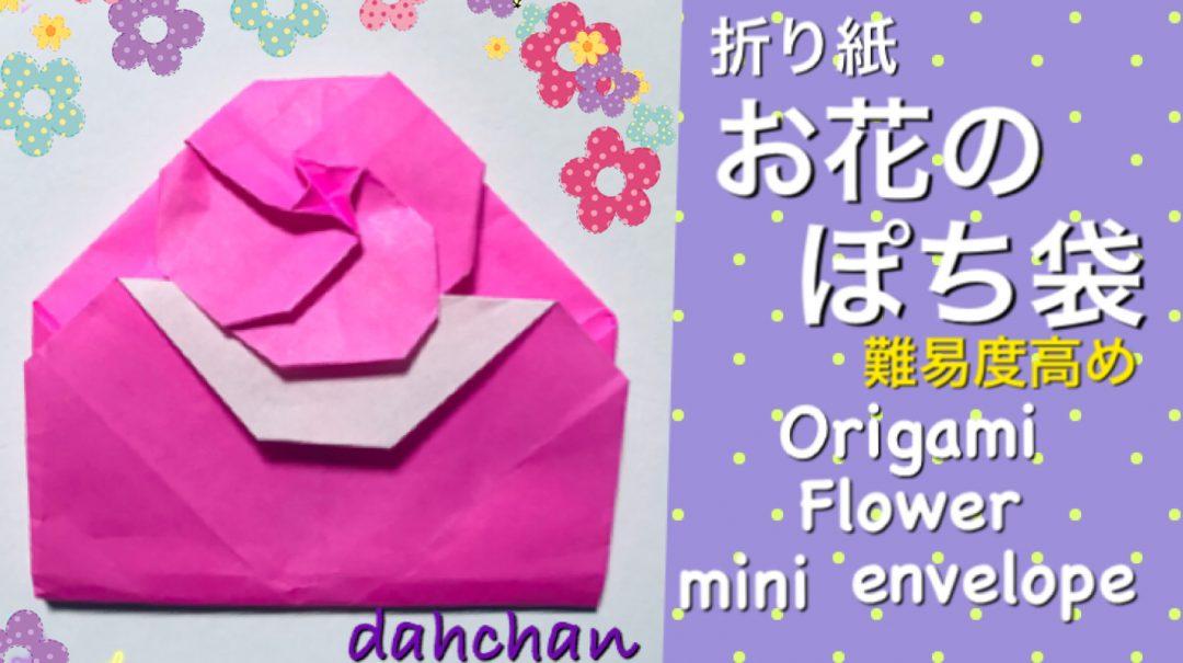 だ〜ちゃんさんによるお花のポチ袋 ver.1の折り紙