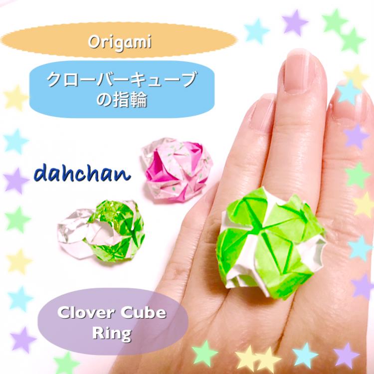 だ〜ちゃんさんによるクローバーキューブの指輪の折り紙