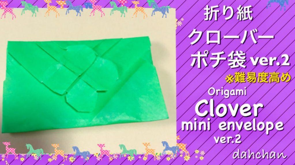 だ〜ちゃんさんによるクローバーのポチ袋 ver.2の折り紙