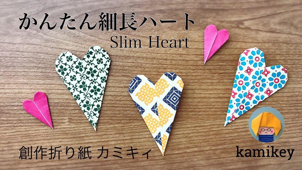 カミキィさんによるかんたん細長ハートの折り紙