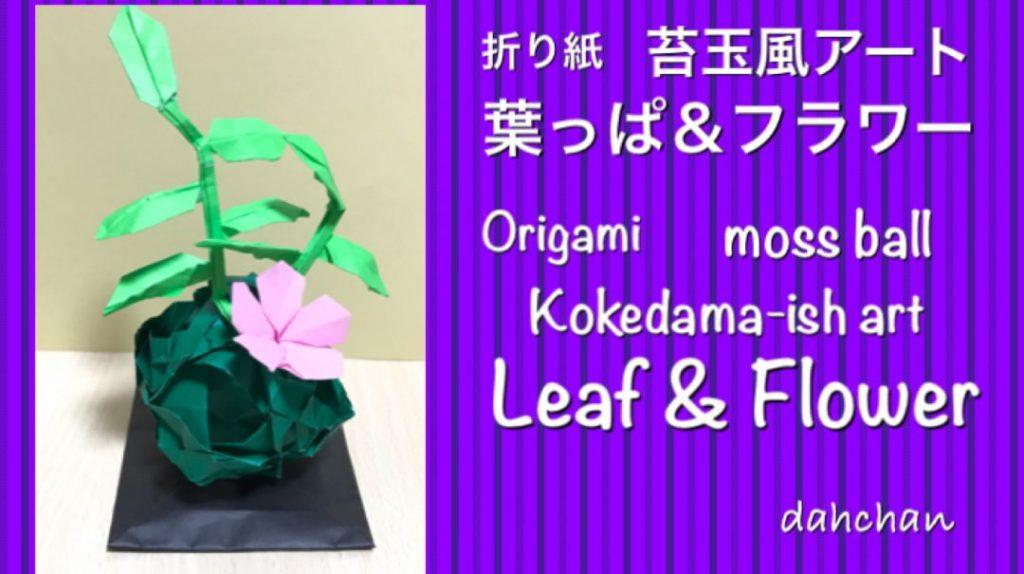だ〜ちゃんさんによる苔玉風アート 葉っぱ&フラワー(入門編)の折り紙