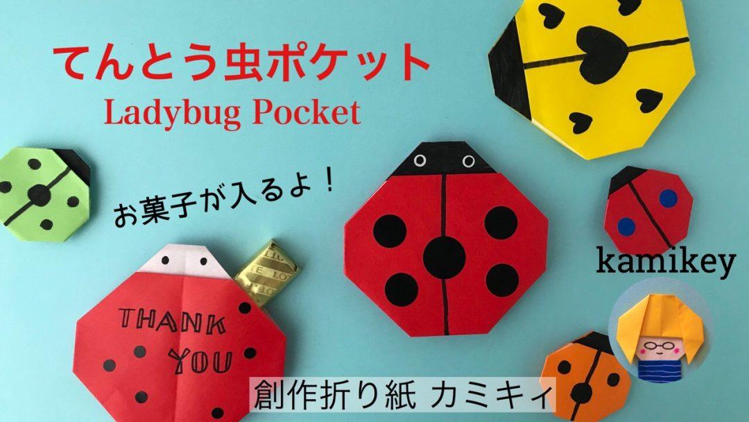 カミキィさんによるてんとう虫ポケットの折り紙