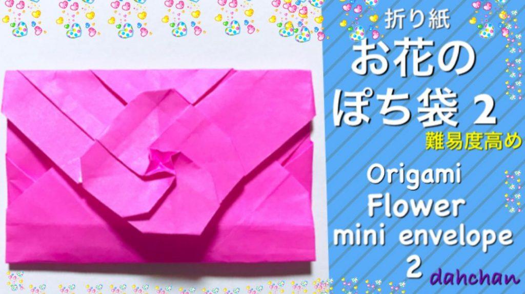 だ〜ちゃんさんによるお花のポチ袋 ver.2の折り紙