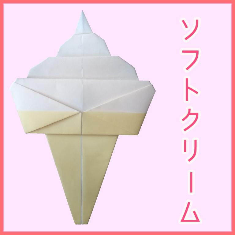 ❀柑橘❀さんによるソフトクリームの折り紙
