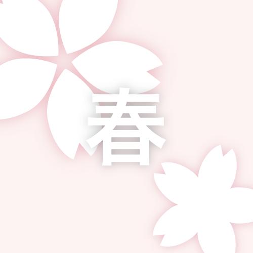 春の折り紙