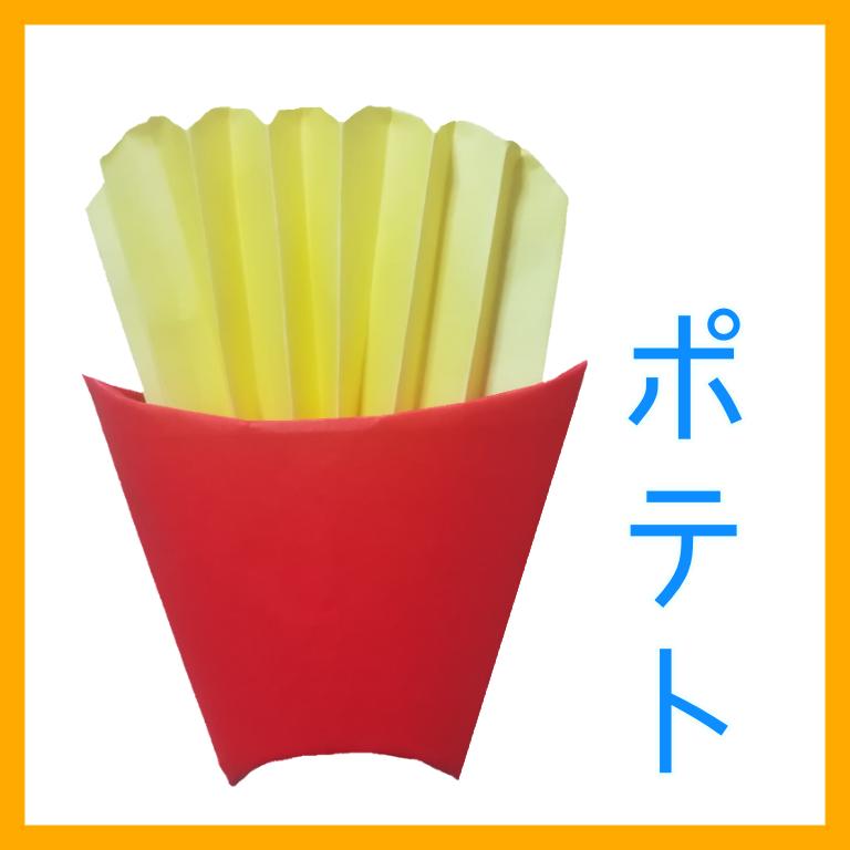 ❀柑橘❀さんによるポテトの折り紙