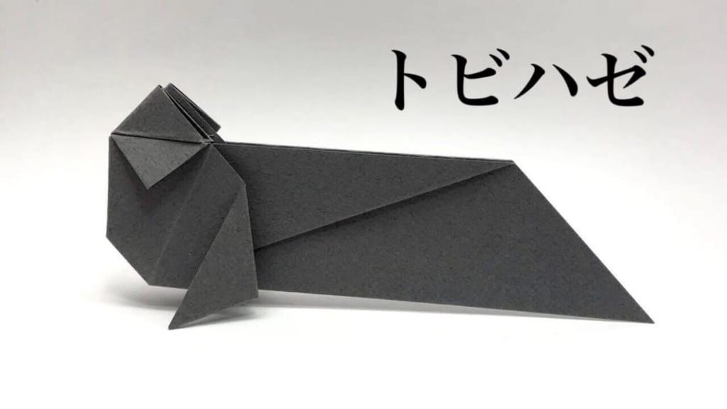 さくBさんによるトビハゼの折り紙