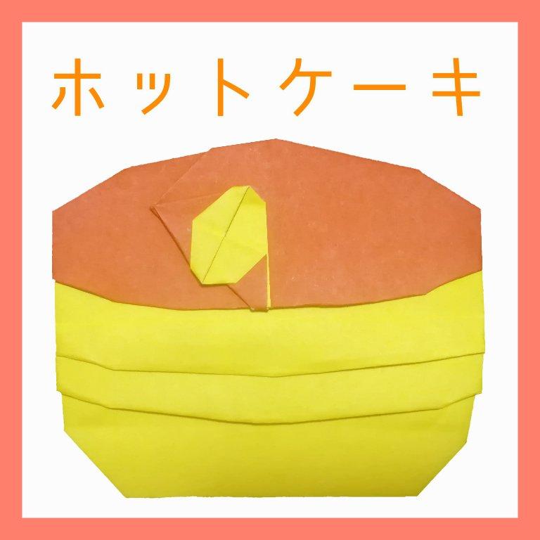 ❀柑橘❀さんによるホットケーキの折り紙