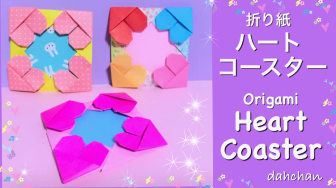 だ〜ちゃんさんによるハートコースターの折り紙