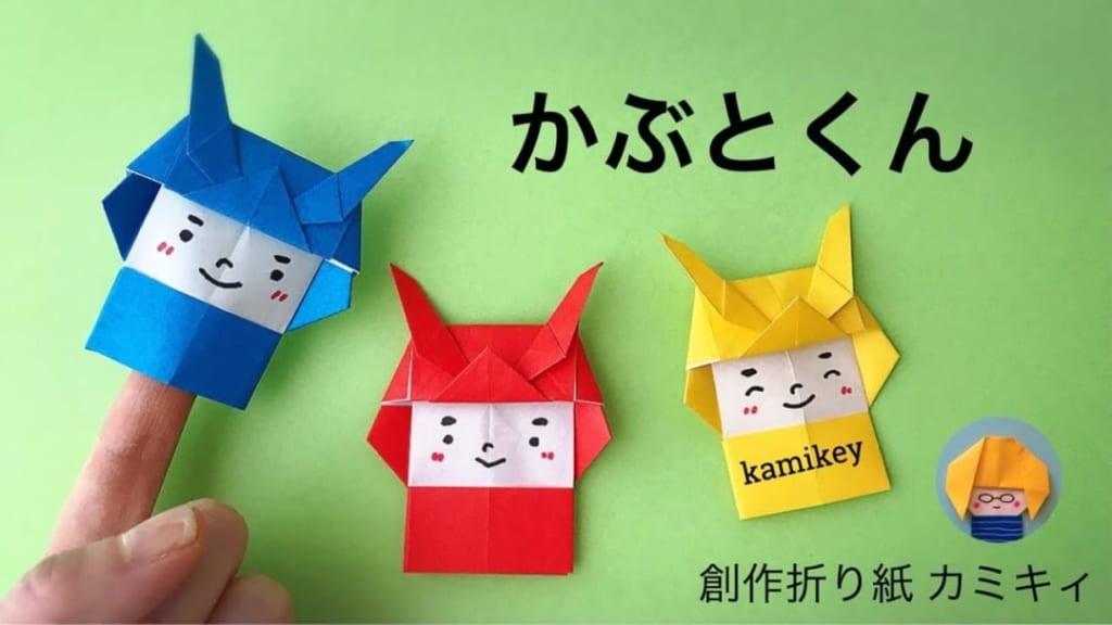カミキィさんによるかぶとくんの折り紙