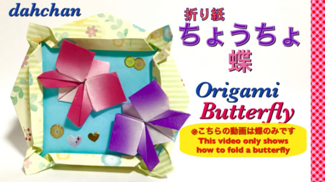 だ〜ちゃんさんによるちょうちょ(蝶)の折り紙