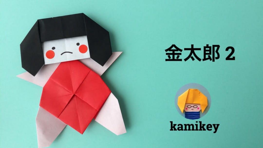 カミキィさんによる金太郎2の折り紙