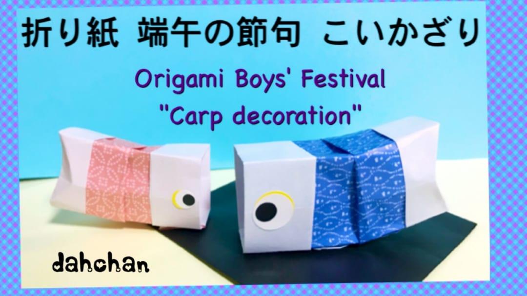 だ〜ちゃんさんによる立体 鯉飾りの折り紙