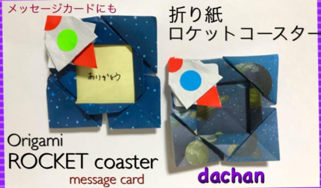 だ〜ちゃんさんによるロケットのコースターの折り紙