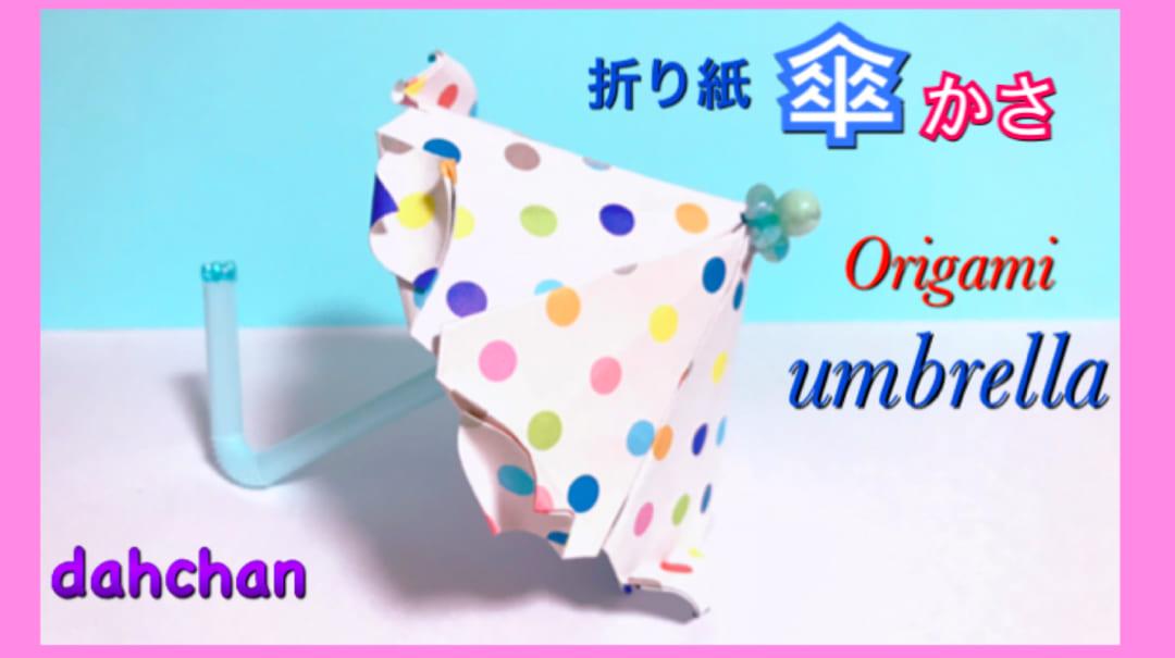 だ〜ちゃんさんによる傘(かさ)の折り紙