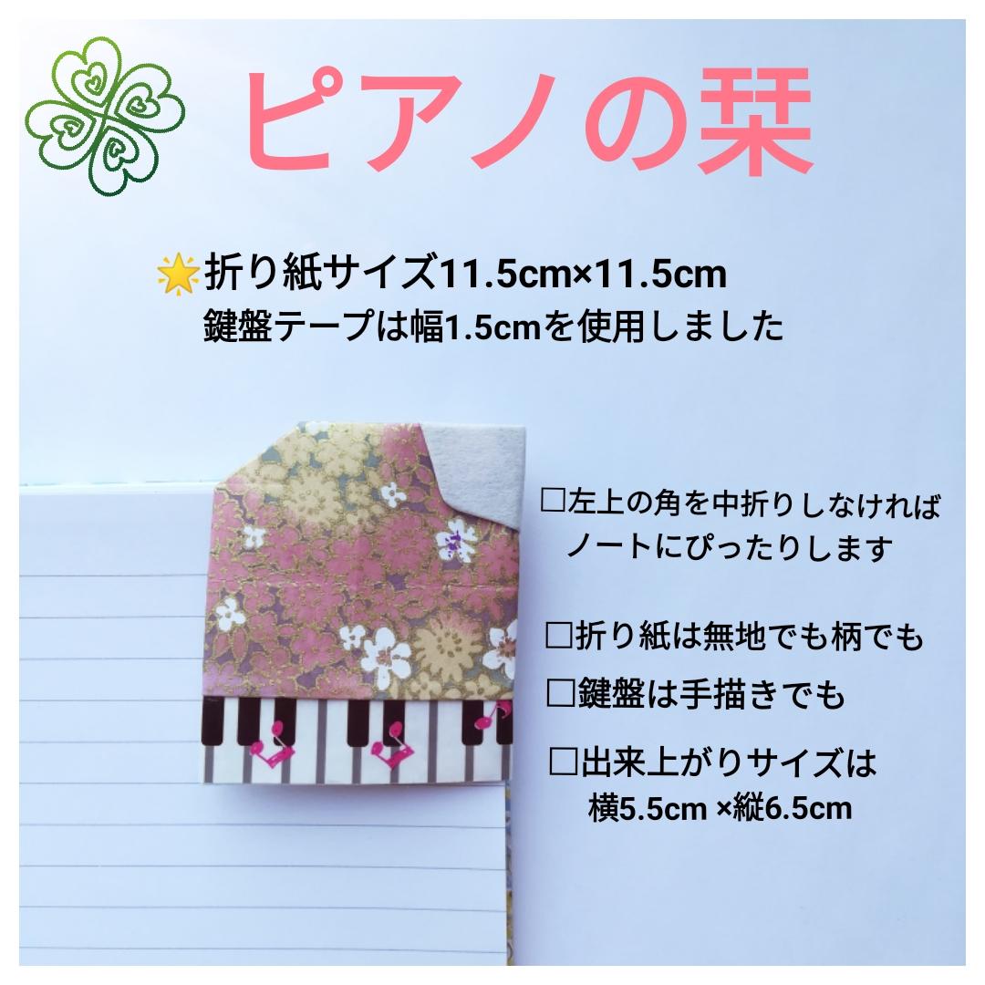 Sophyさんによるピアノの栞の折り紙