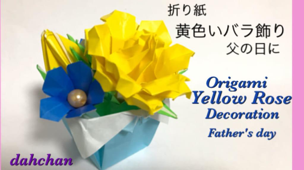 だ〜ちゃんさんによる黄バラの飾り 父の日にもの折り紙