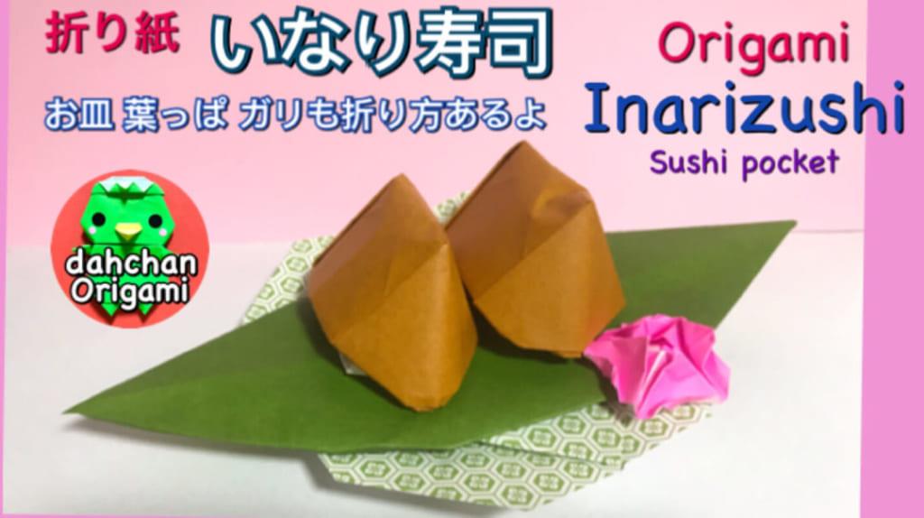 だ〜ちゃんさんによるいなり寿司の折り紙