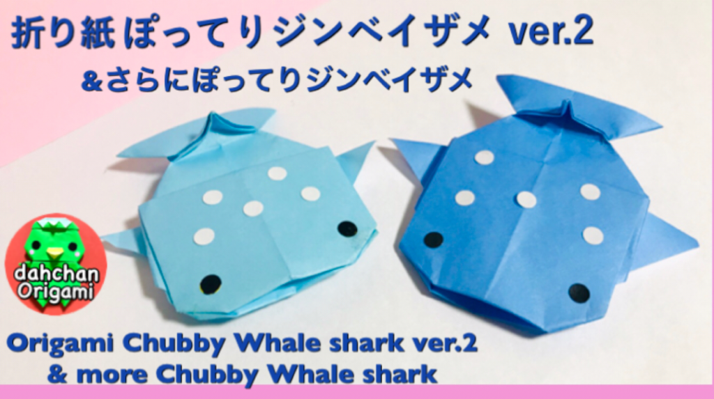 だ〜ちゃんさんによるぽってりジンベイザメ ver.2 と さらにぽってりジンベイザメの折り紙