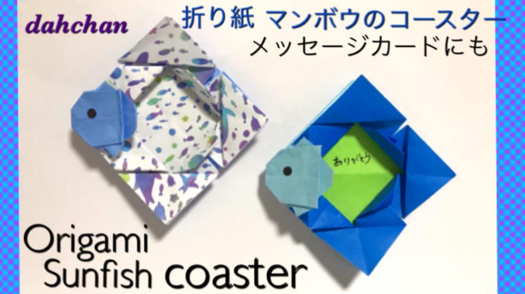 だ〜ちゃんさんによるマンボウのコースターの折り紙