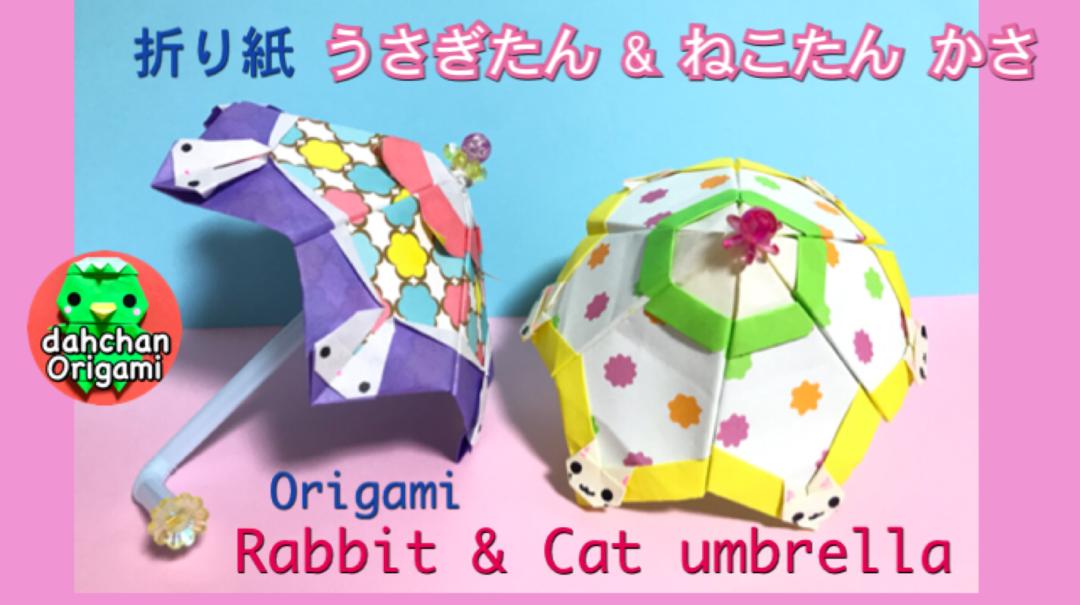 だ〜ちゃんさんによるうさぎたん & ねこたん 傘(かさ)の折り紙