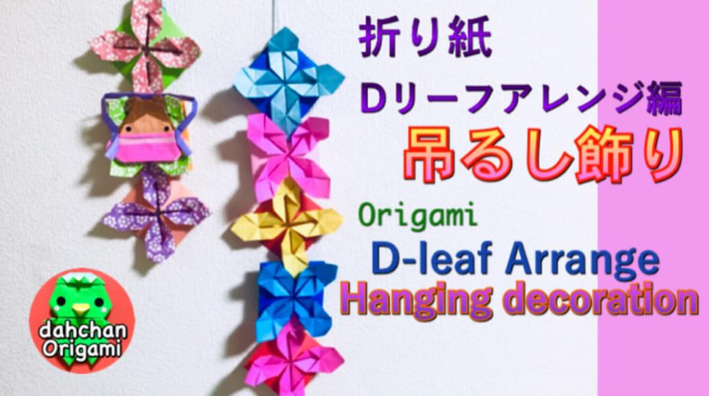 だ〜ちゃんさんによるDリーフ アレンジ編! 吊るし飾りの折り紙