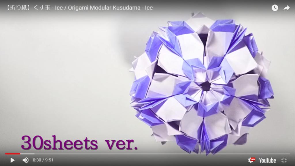 かみなが らんさんによるくす玉 – Iceの折り紙