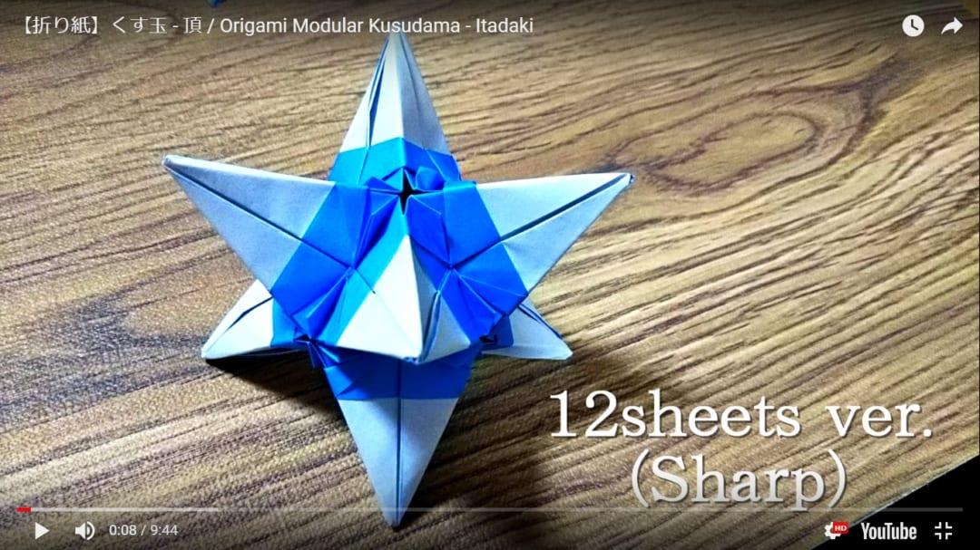 かみなが らんさんによる【折り紙】くす玉 – 頂の折り紙
