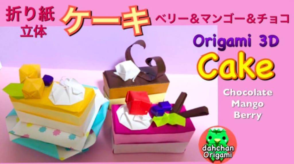 だ〜ちゃんさんによる本物みたいな折り紙ケーキの折り紙