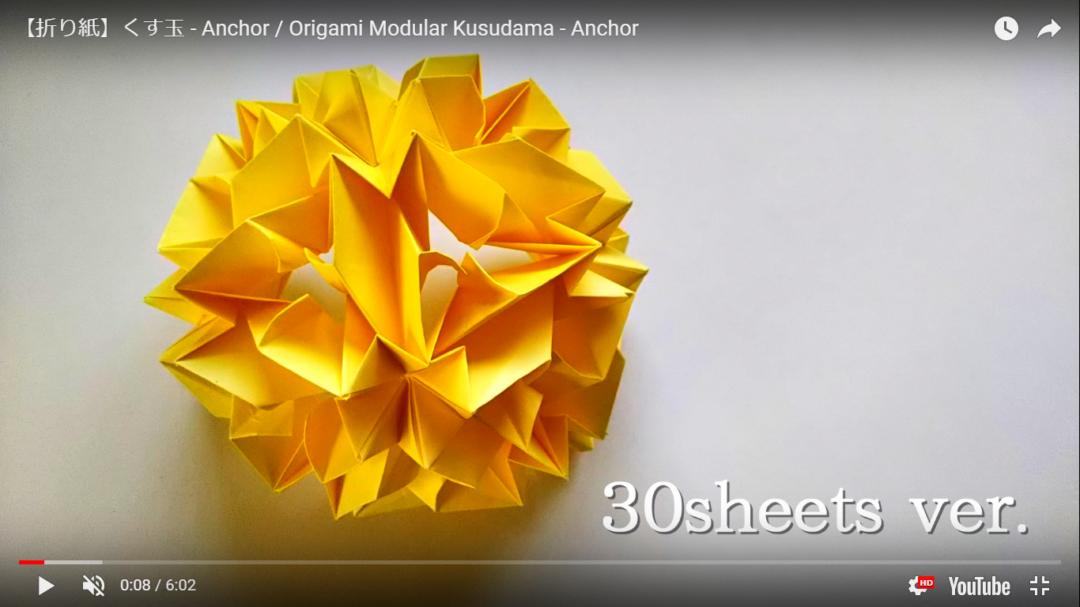 かみなが らんさんによるくす玉 – Anchorの折り紙