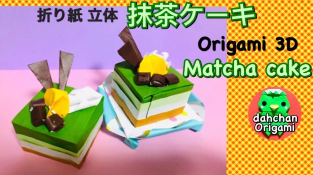 だ〜ちゃんさんによる本物みたいな折り紙の抹茶ケーキの折り紙