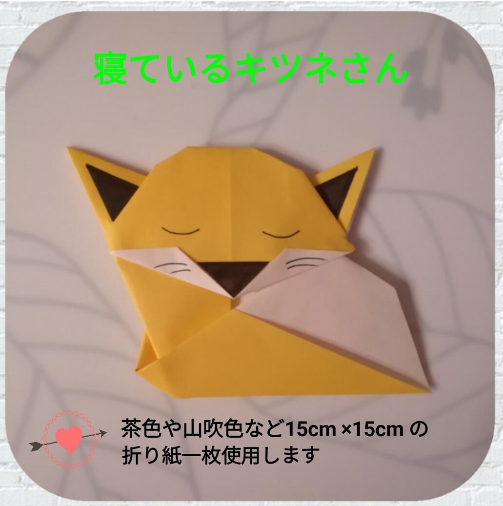 Sophyさんによる寝ているキツネさんの折り紙