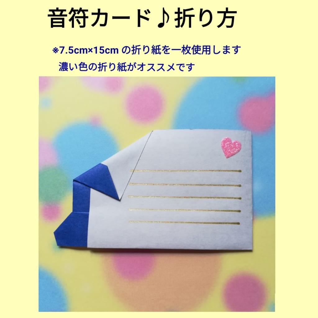 Sophyさんによる音符カードの折り紙