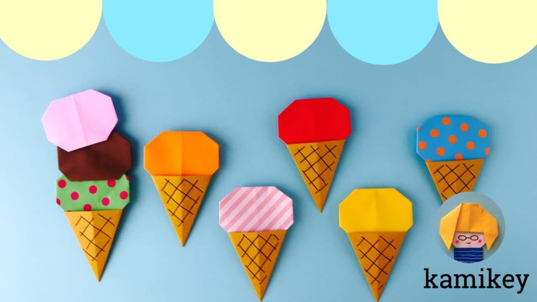 カミキィさんによるアイスクリームの折り紙