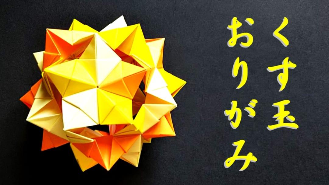 かみなが らんさんによるくす玉 – Supernovaの折り紙