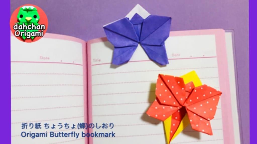 だ〜ちゃんさんによるちょうちょ(蝶)のしおりの折り紙