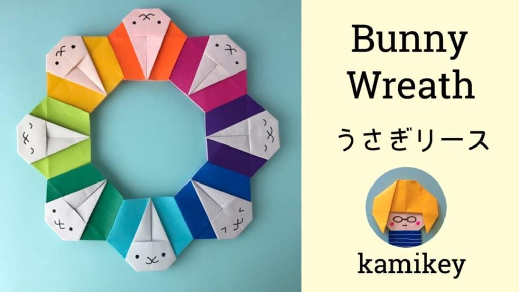 カミキィさんによるうさぎリースの折り紙