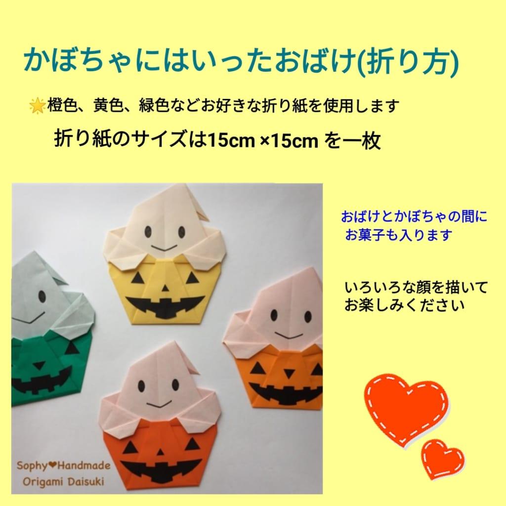 Sophyさんによるかぼちゃにはいったおばけの折り紙