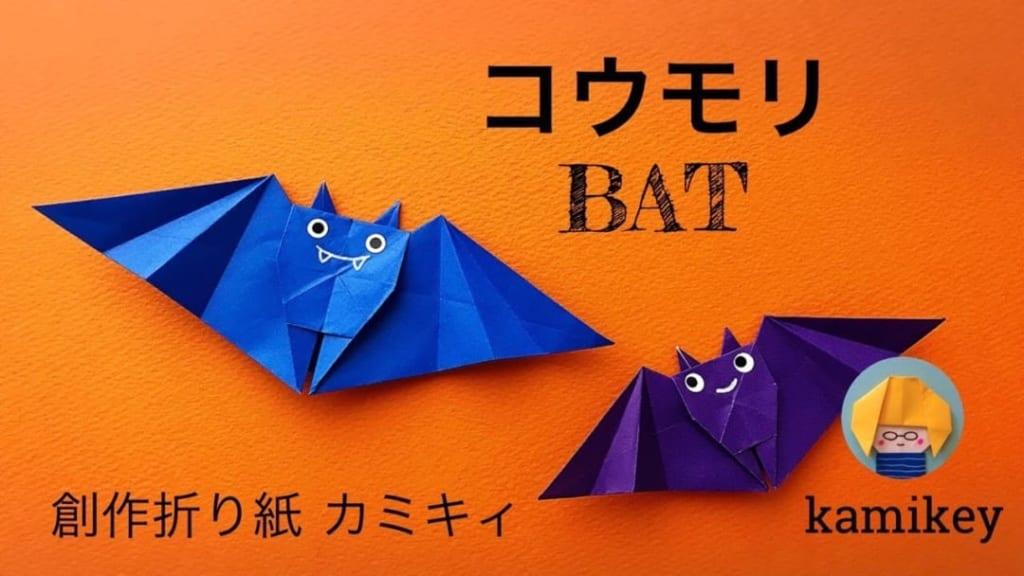 カミキィさんによるこうもりの折り紙