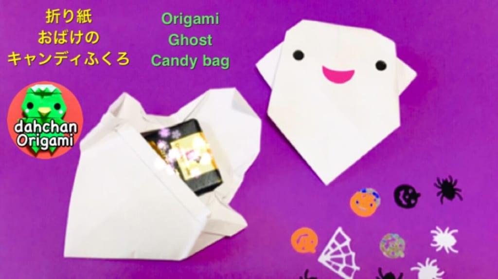 だ〜ちゃんさんによるおばけのキャンディ入れの折り紙
