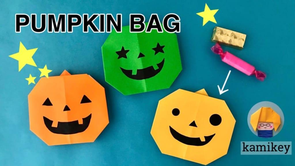 カミキィさんによるかぼちゃの袋の折り紙