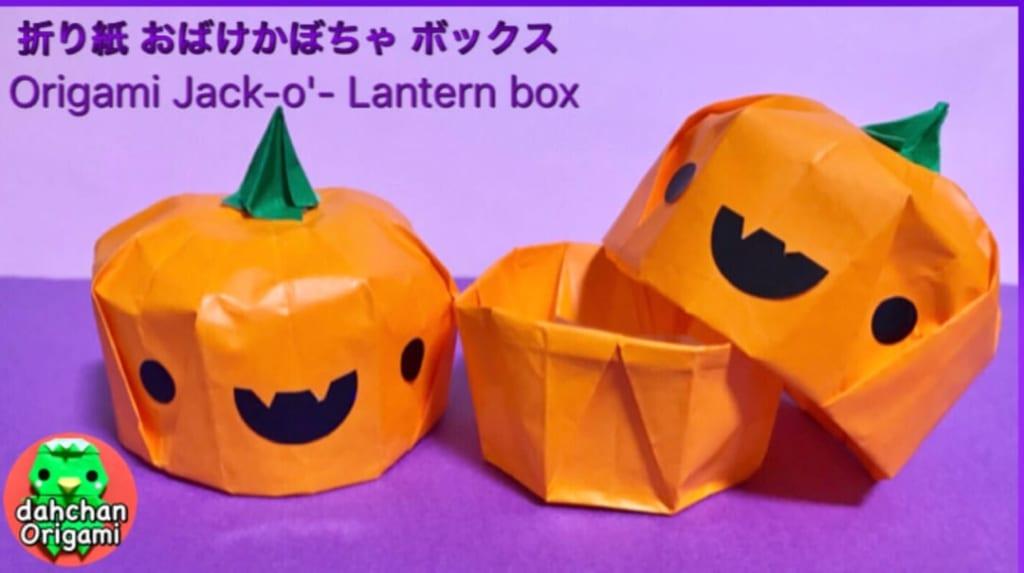 だ〜ちゃんさんによるかぼちゃボックスの折り紙