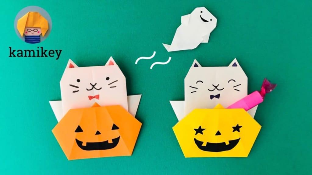カミキィさんによるかぼちゃ&ねこポケットの折り紙