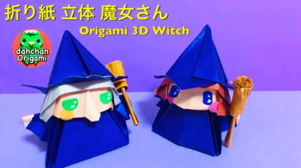 だ〜ちゃんさんによるハロウィン 立体ぽってり魔女さんの折り紙