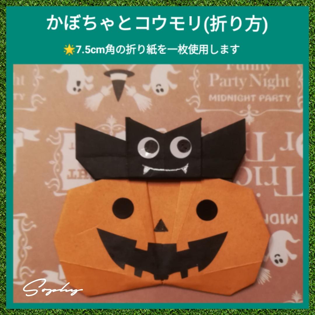 Sophyさんによるかぼちゃとコウモリの折り紙