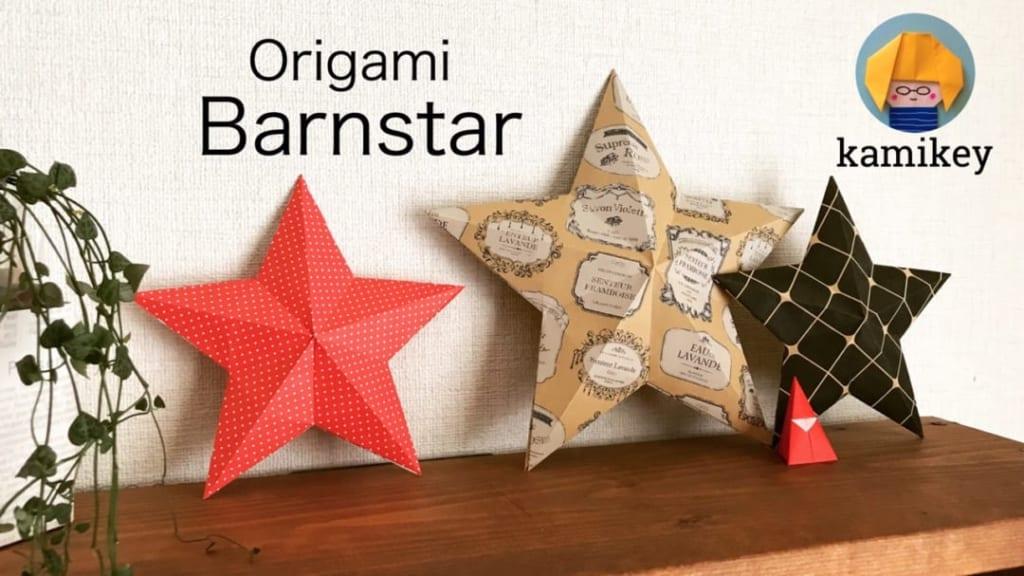 カミキィさんによるバーンスターの折り紙