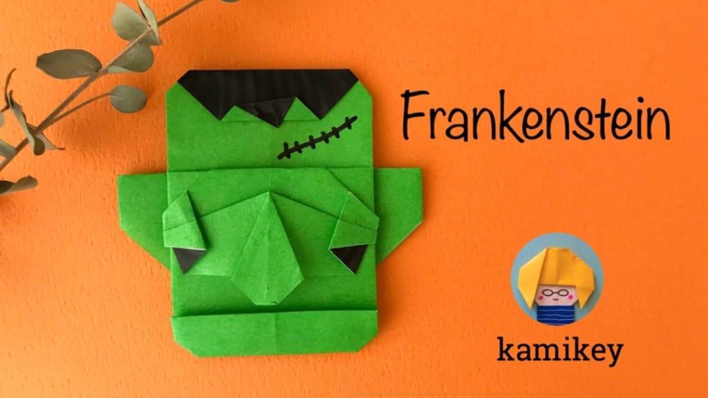 カミキィさんによるフランケンの顔の折り紙