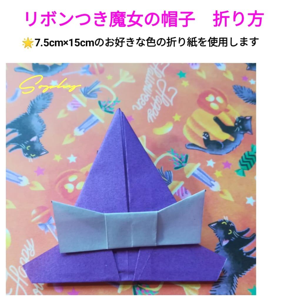 Sophyさんによるリボンつき魔女の帽子の折り紙