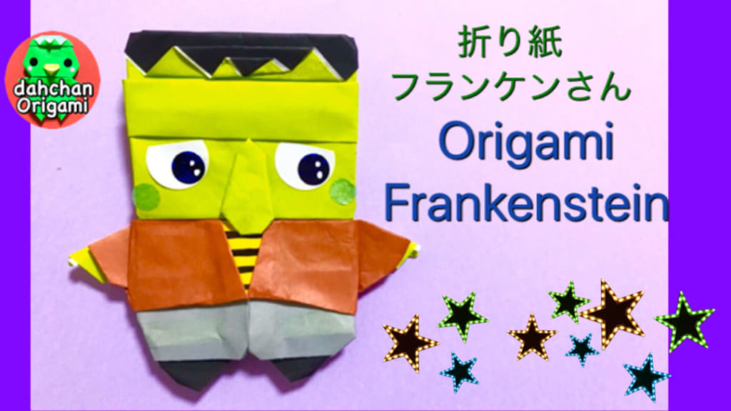 だ〜ちゃんさんによるフランケンさんの折り紙