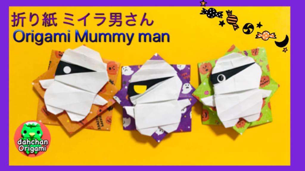 だ〜ちゃんさんによるハロウィン ミイラ男さんの折り紙